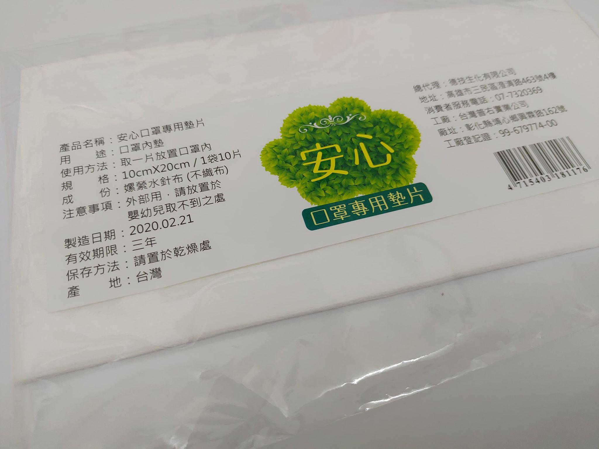 【憨吉小舖】【臺灣製造】安心口罩專用墊片10片/包 不織布