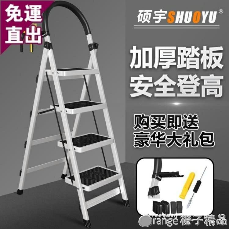 梯子家用折疊梯子室內人字梯四步梯五步梯爬梯加厚多功能 【無憂百貨鋪】
