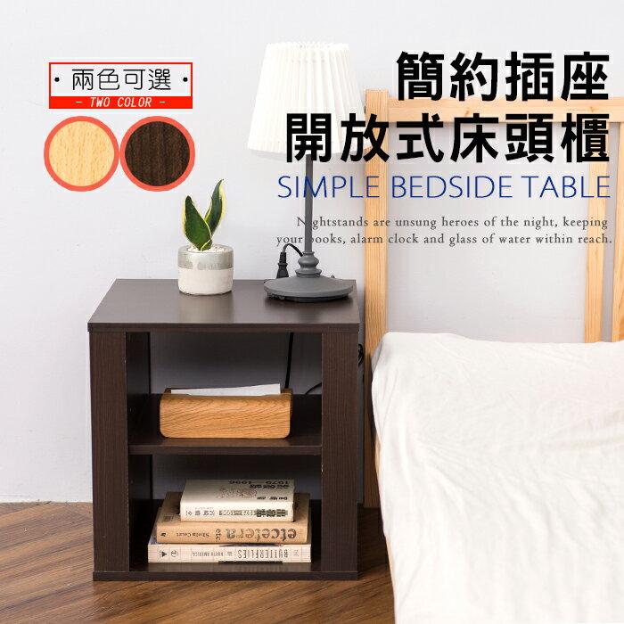 【免運|尚時】簡約附插座床邊櫃 床頭櫃 斗櫃