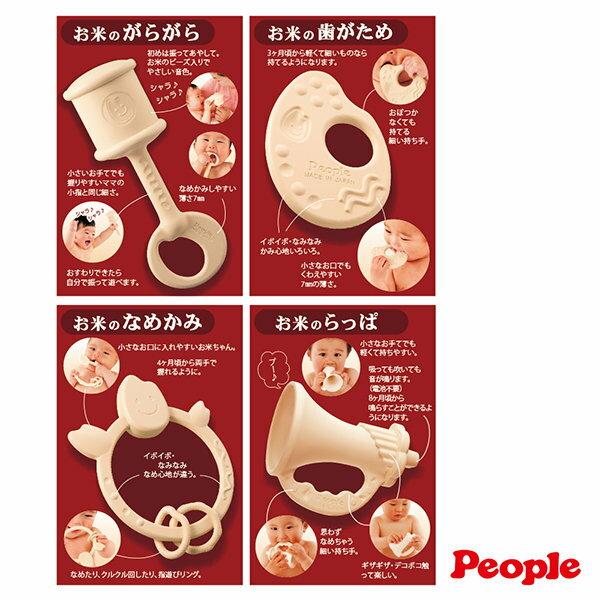 People - 新米的玩具4件組合 2
