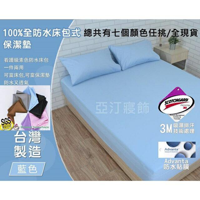 3M素色防水床包 3M專利技術處理吸濕排汗 100%防水保潔墊床包式 防水枕頭套 單人  雙人  加大  特大  床單 亞汀寢飾