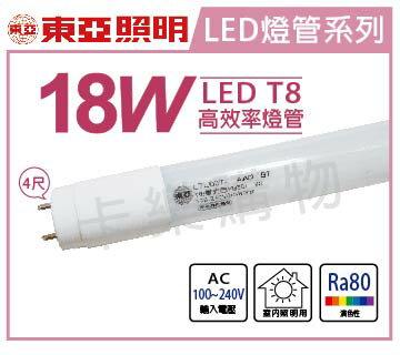 TOA東亞 LTU007-18AAD LED T8 18W 6000K 白光 全電壓 4尺 日光燈管  TO520012