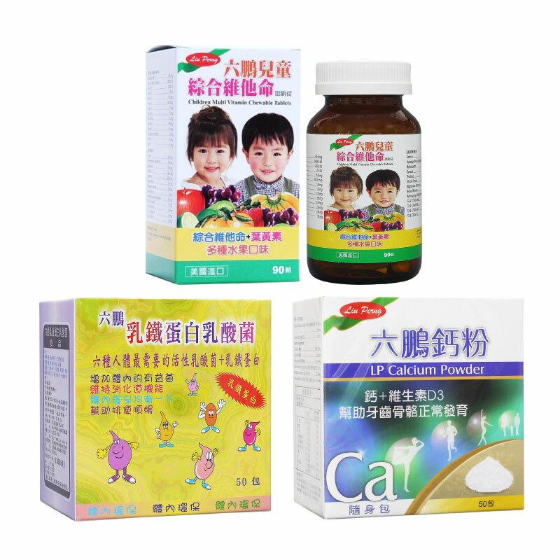 六鵬-兒童綜合維他命咀嚼錠*1乳鐵蛋白乳酸菌*1鈣粉*1