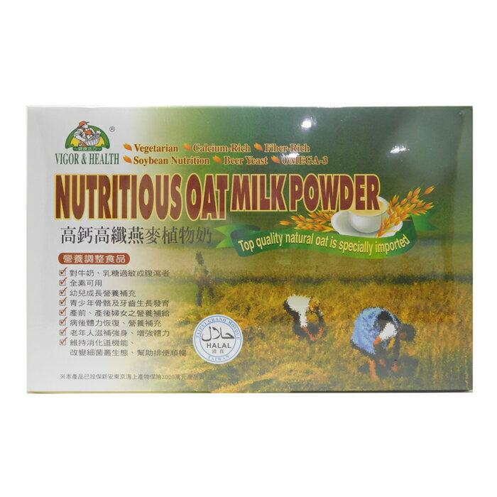 高鈣燕麥植物奶(有機廚房)-25公克/包×32包/盒