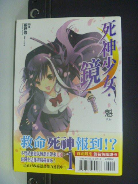 【書寶二手書T3/一般小說_JII】死神少女‧鏡1_1_魁_輕小說