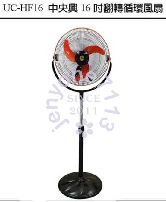 【中央興】16吋翻轉循環立扇/電風扇 UC-HF16