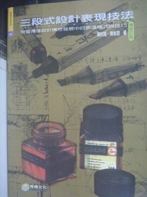 【書寶二手書T9/設計_ZBG】三段式設計表現技法_楊裕隆,陳美蓉