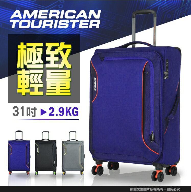 【包你最好運!買箱送韓版後背包】旅行箱 超輕行李箱 27吋 Samsonite新秀麗 美國旅行者 DB7