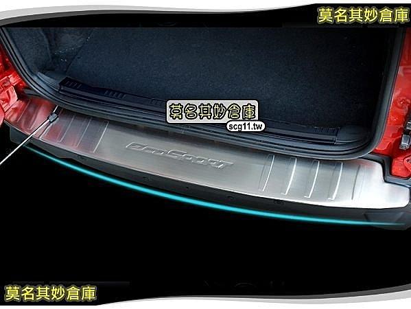 ES020 莫名其妙倉庫【後保桿保護板(有字)】2013 Ford 福特 New ECOSPORT 配件空力套件