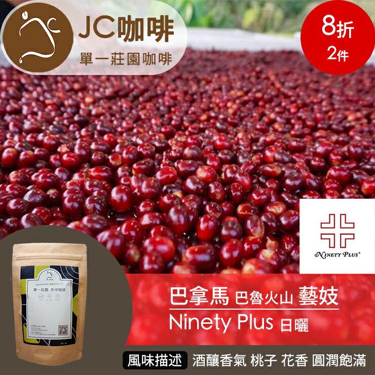 JC咖啡 1 / 4磅豆▶【90+藝妓】Ninety plus 巴拿馬 巴魯火山 日曬 ★送-莊園濾掛1入 0