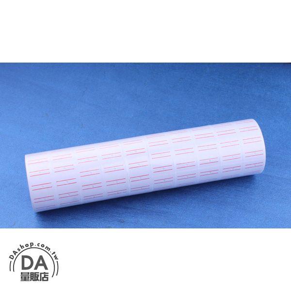 《DA量販店》十捲 八位數 標籤紙 打標紙 標價紙 標籤貼紙 標籤貼(79-0673)