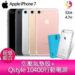 12期0利率  Apple iPhone 7 32GB 防水防塵IP67 4.7 吋智慧型手機【贈空壓氣墊殼*1+Qstyle 10400行動電源*1】▲最高點數回饋10倍送▲