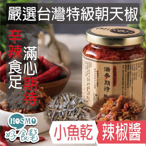 好食髦HOSMO 滿辛期待 小魚乾辣椒醬 250g