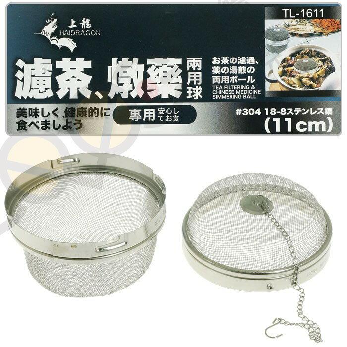 上龍 TL-1611 濾茶燉藥兩用球/11cm 濾茶球 藥燉球 #304不鏽鋼 台灣製 4713537016111