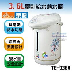 【億禮3C家電館】東龍熱水瓶TE-936M.可360°旋轉.電動給水(完售)