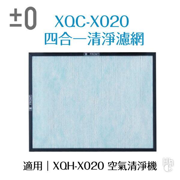 ➤X020專用配件【和信嘉】±0 正負零 XQC-X020 空氣清淨機專用 四合一濾網 公司貨