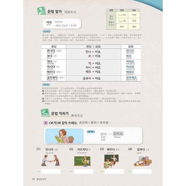 您好!韓國語初級1修訂版(附CD) 8