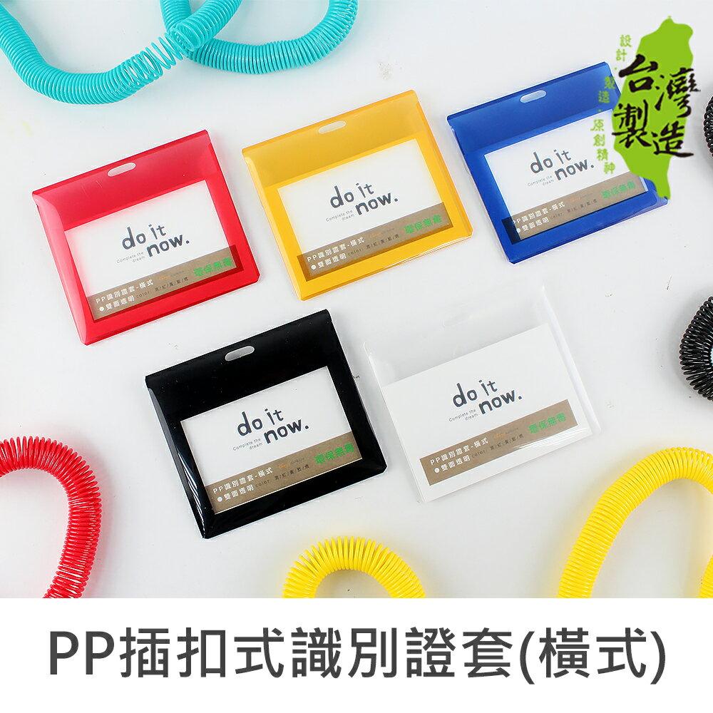 珠友 DO-02002 PP插扣式識別證套/證件套/工作證套/票卡夾/萬用票夾/卡套(橫式)