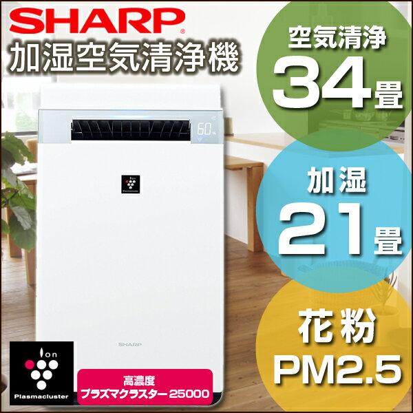 日本Sharp 加濕空氣清靜機/KI-GX75-日本必買 免運/代購(28800*15.3)