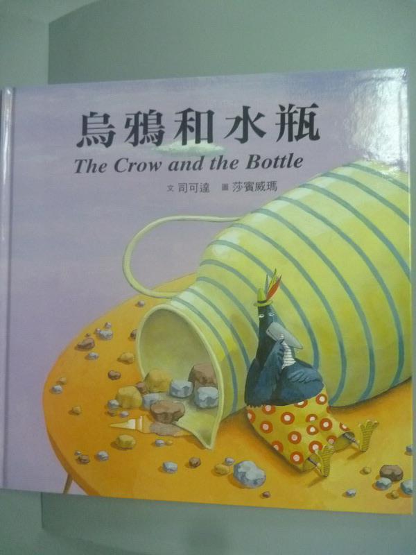 【書寶二手書T1/少年童書_YDJ】烏鴉和水瓶 = The crow and the bottle_司可達文; 莎賓威瑪圖