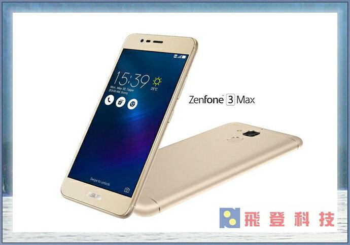 【華碩ZENFONE】ZenFone3 LASER ZenFone3 LASER 4G RAM 雷射對焦 指紋辨識 全金屬機身 公司貨含稅開發票