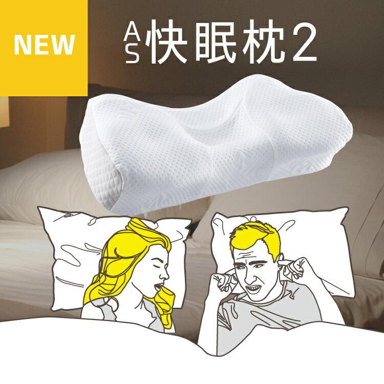 預購  /  3月上旬 日本發貨來台  /  樂天熱銷  /  新AS快眠枕  枕頭-日本必買 日本樂天代購 (6980) 0
