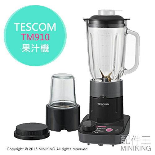 【配件王】日本代購 TESCOM TM910 果汁機 調理機 1 L 攪拌機 大容量 蔬果汁機