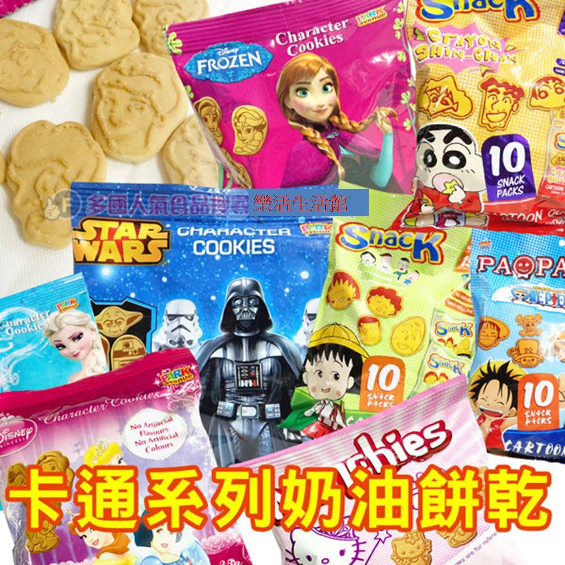 卡通系列奶油餅乾隨身包 迪士尼 星際大戰 KITTY 海綿寶寶 等11種~樂活 館~  1