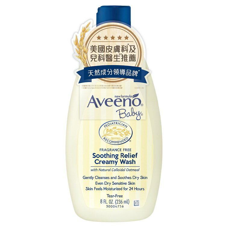 艾惟諾Aveeno 嬰兒舒緩滋養沐浴乳 236ml - 限時優惠好康折扣