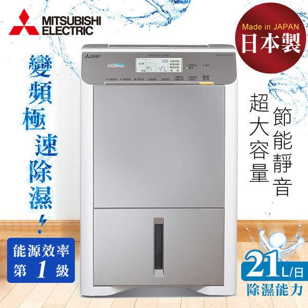 <br/><br/>  Mitsubishi三菱 日本原裝 清靜變頻除濕機 MJ-EV210FJ-TW<br/><br/>