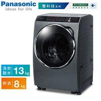 Panasonic 國際牌商品推薦Panasonic國際牌 13公斤 ECONAVI+nanoe  雙科技變頻滾筒洗衣機 NA-V130DDH-G  晶燦銀