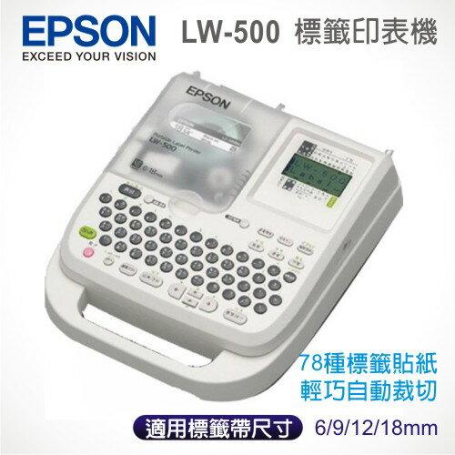 【免運】EPSON LW-500 標籤印表機 標籤機