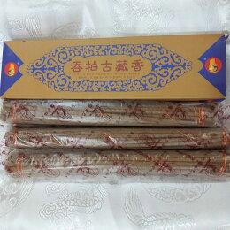 正品純天然西藏 柏古藏香 三寶 臥香 經典