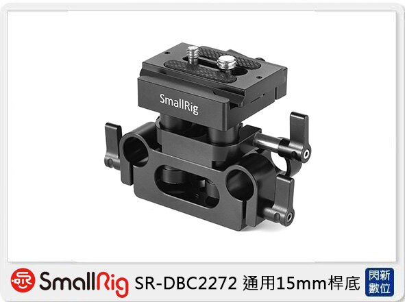 【銀行刷卡金+樂天點數回饋】Smallrig 通用15mm桿底座(公司貨)