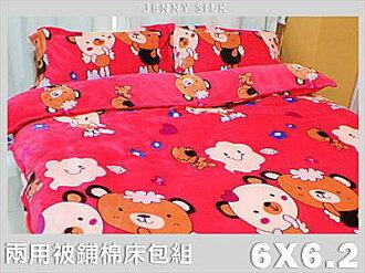【名流寢飾家居館】甜蜜小熊.法萊絨.超柔觸感.加大標準雙人鋪棉床包組兩用鋪棉被套全套