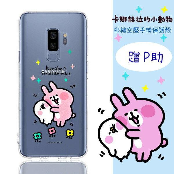【卡娜赫拉】SamsungGalaxyS9+S9Plus(6.2吋)防摔氣墊空壓保護套(蹭P助)