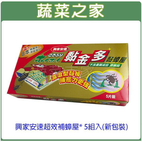 ~蔬菜之家~003~A47興家安速超效補蟑屋^~5組入^(添加真材實料誘餌,香味十足,有效