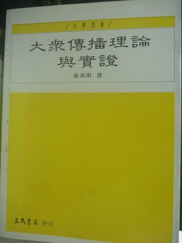 ~書寶 書T6/大學藝術傳播_QHL~大眾傳播理論與實證2  e_ 470_翁秀琪