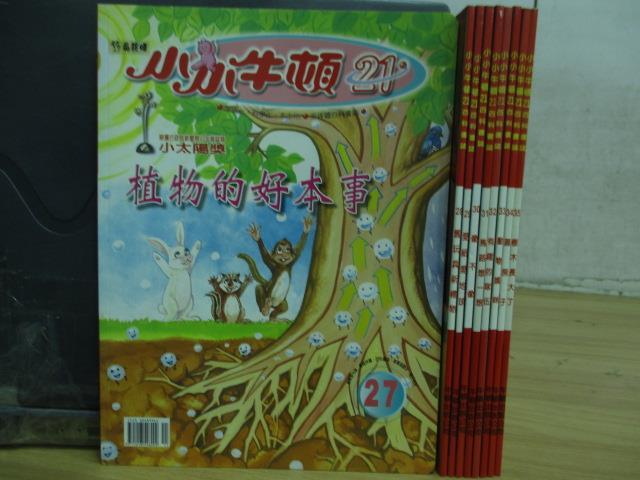 【書寶二手書T4/兒童文學_MMN】小小牛頓_27~35期間_共9本合售
