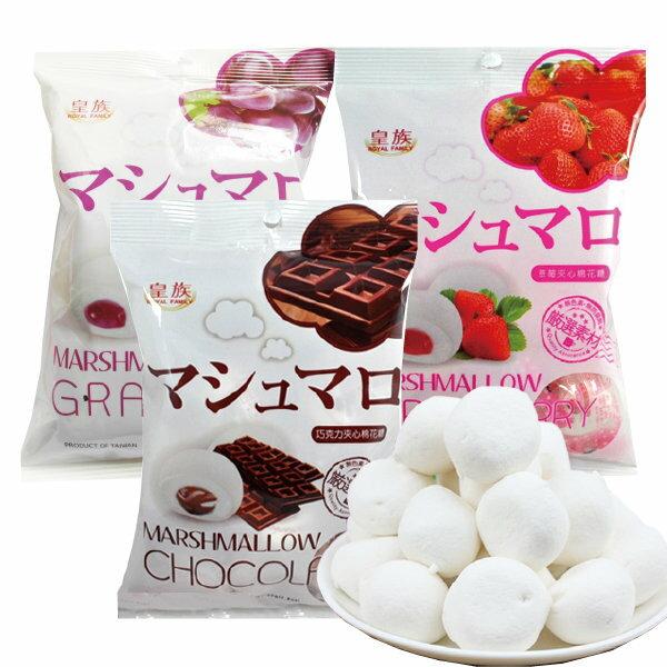 皇族夾心棉花糖葡萄草莓巧克力80g【櫻桃飾品】【21068】