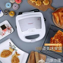麵包機 英國多功能三明治機華夫餅機家用三文治機烤麵包吐司早餐機蛋糕機220V  DF 巴黎衣櫃