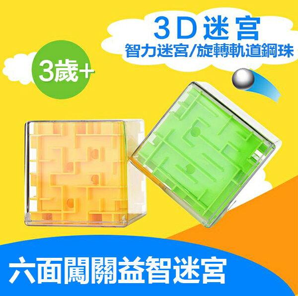 【省錢博士】3D立體智力迷宮 / 旋轉軌道鋼珠