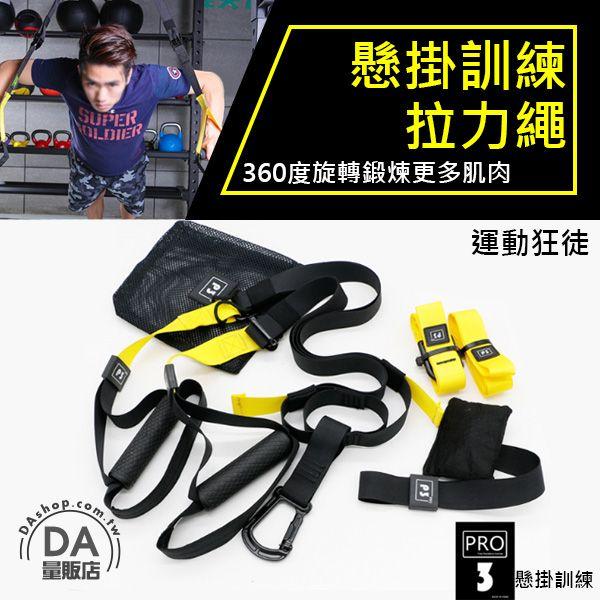 DA量販店:《運動用品任選兩件9折》影片教學競技型懸掛式TRX訓練帶組合運動核心健身訓練長度可調(V50-1828)