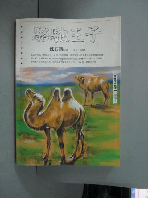 【書寶 書T6/兒童文學_LFF】駱駝王子_沈石溪