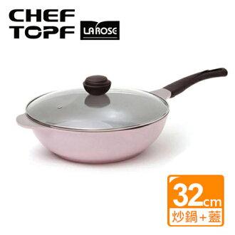 韓國 Chef Topf LaRose 玫瑰鍋【32cm 炒鍋+透明蓋】不挑色