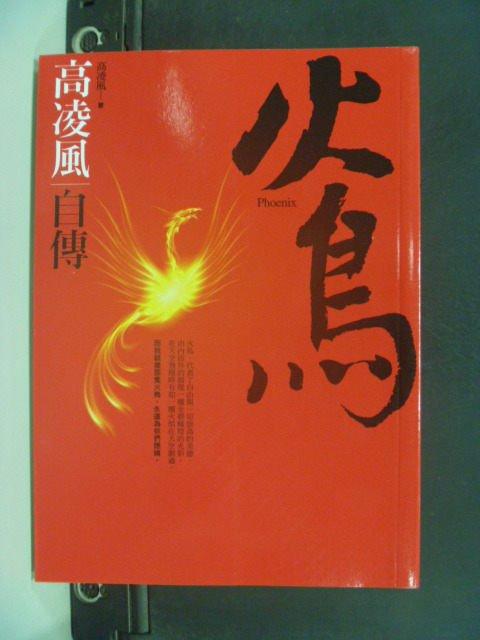 ~書寶 書T4/傳記_JIC~火鳥:高凌風自傳_高凌風 ~  好康折扣