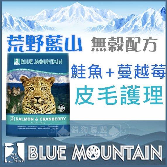 Blue Mountain荒野藍山〔貓糧,鮭魚+蔓越莓,2.2磅〕
