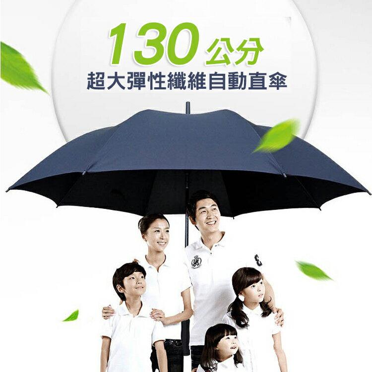 《限宅配》130公分超大彈性纖維自動直傘 高爾夫傘 JY10091