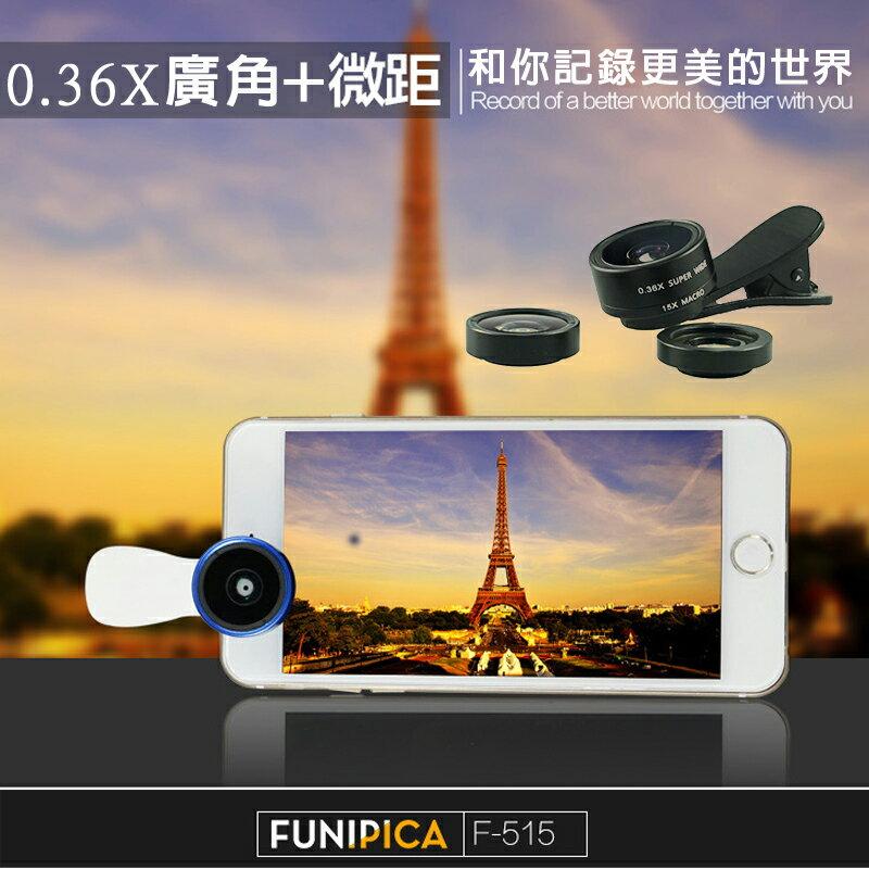 F~515 二合一手機鏡頭 0.36X 廣角 15X 微距 拍照 夾式鏡頭 鋁合金外殼 各