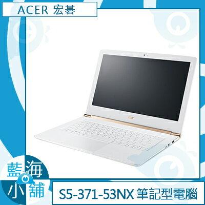 ACER 宏碁Aspire S13 S5-371-53NX 13.3吋 筆記型電腦 (i5-6200U/SSD 256G/W10/FHD) ★活動★